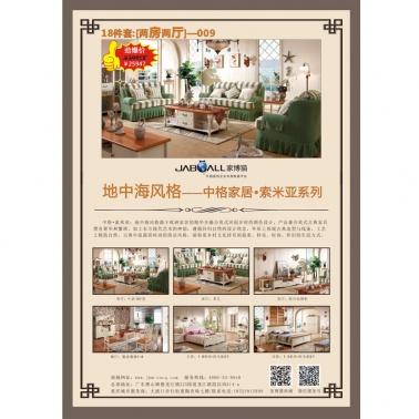 中格家居.索米亚系列/地中海风格/两室二厅18件套家具套餐
