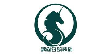泰州锦尚名筑建筑装饰有限公司