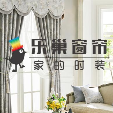 上海乐巢窗帘