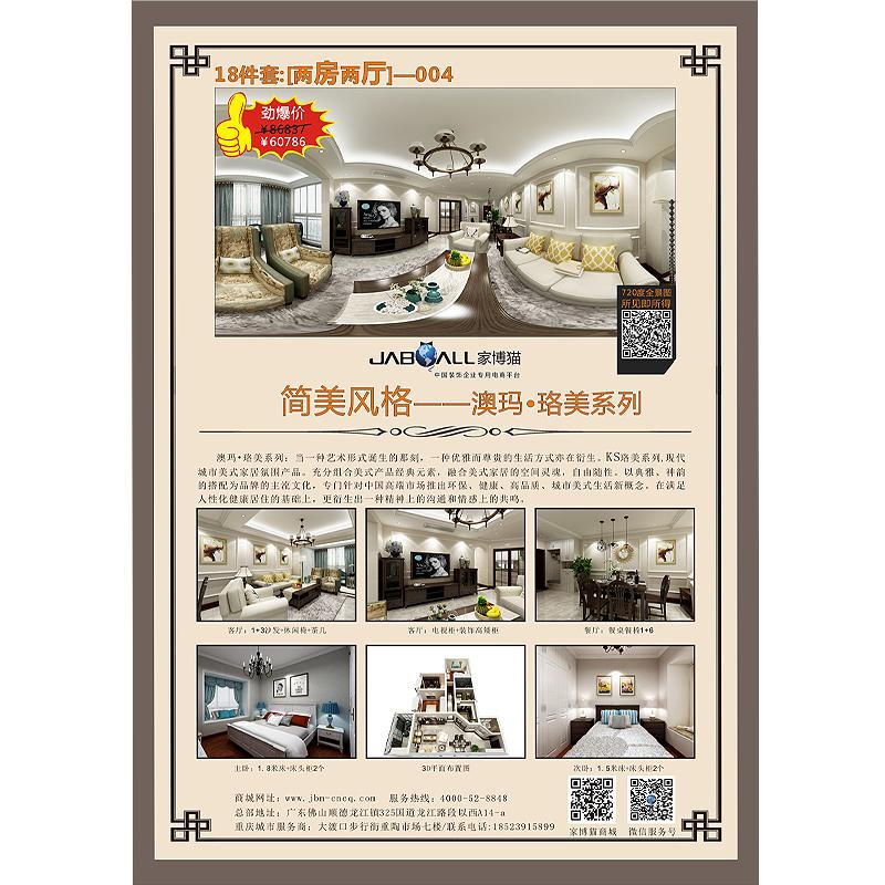 澳玛家具.珞美系列/简美风格/两室二厅18件套家具套餐