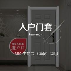 梦天木门 【入户防盗门单边 门套】