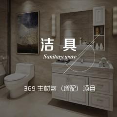 箭牌/法恩莎卫浴【浴室柜+面盆龙头+马桶+花洒龙头】6500元/套