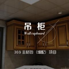 【韩丽.志邦】厨房吊柜 1120元/米