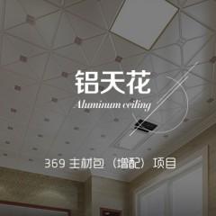 【369主材包】阳台铝天花155元/平方米