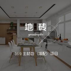 【新中源/鹰牌/能强】客厅地砖 110元/片