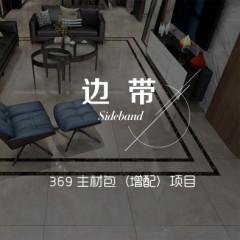 【新中源/能强/鹰牌】客厅地砖边带(150*800)18元/条