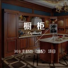 【韩丽.志邦】厨房地柜 1980元/米