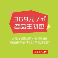 欧联家博猫·369名品主材包一线品牌,369元/m2全屋定制家装主材包套餐;