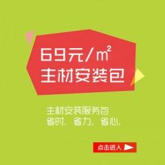 欧联家博猫·69主材安装服务包,69元/m2全屋定制家装主材套餐包;