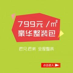 欧联家博猫·799豪华套餐整装包,一线品牌【基装包+369主材包】全屋定制整装套餐包;
